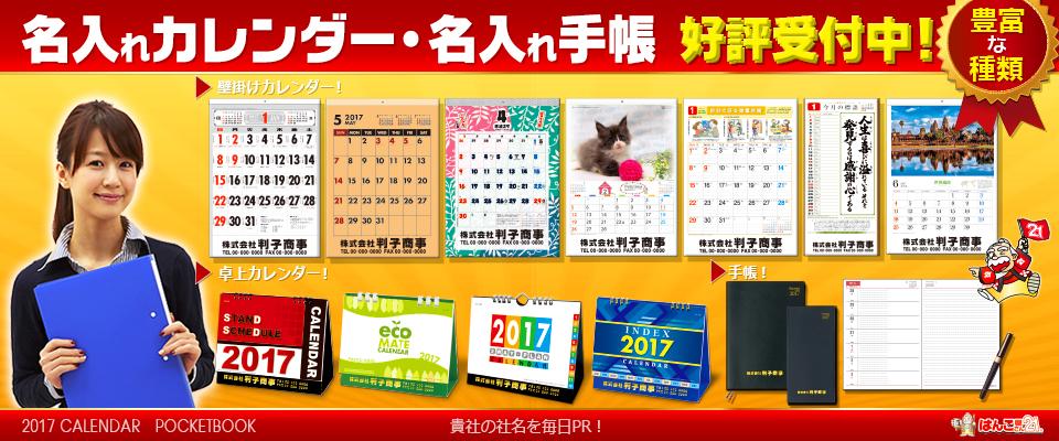 2-カレンダー・手帳 受付中(メイン)-2017