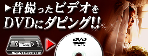ビデオダビングサービス