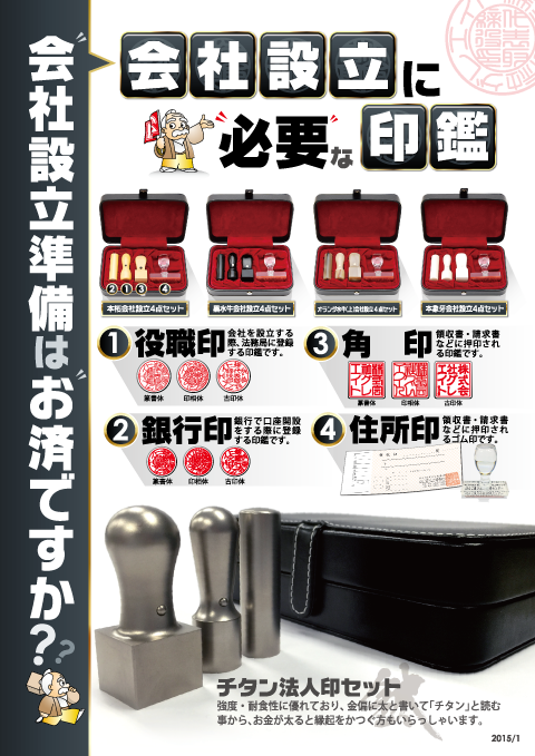 仙台 会社 印鑑 セット