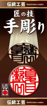 仙台 手彫り印鑑