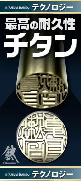 仙台 チタン印鑑