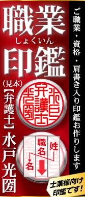 2-職業印鑑(縦)