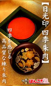 4-四季朱肉(縦)