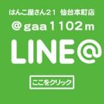 バナー_LINE@_仙台本町店