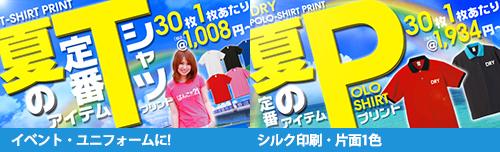 仙台 Tシャツ プリント