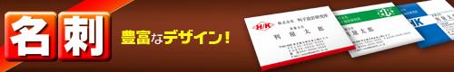 仙台 名刺 ショップカード