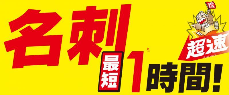 仙台 名刺