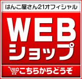 はんこ屋さん21仙台Web注文ページ