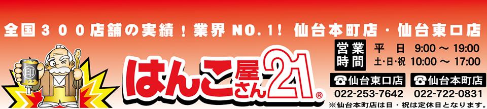 全国NO1の実績! はんこ屋さん21仙台本町店・仙台東口店はこちら!